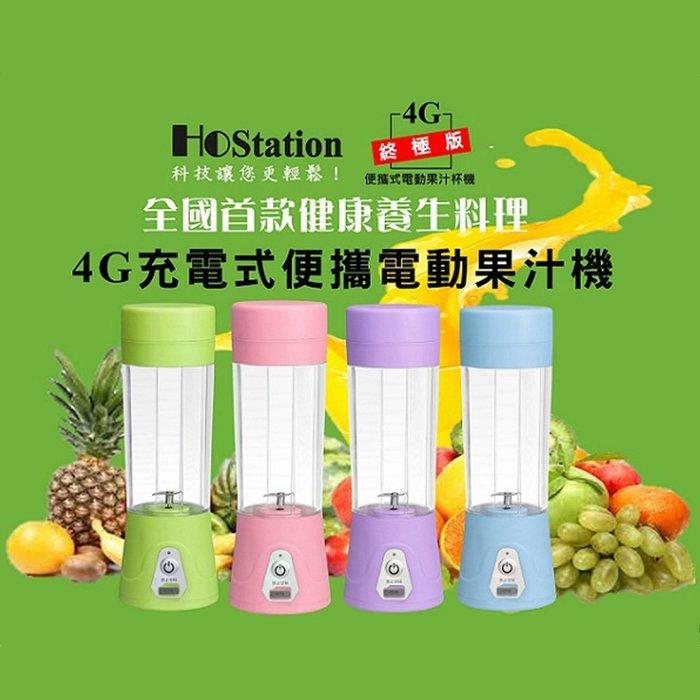 Hostation 4G充電式便攜電動果汁機