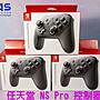 Nintendo Switch Pro 任天堂原廠 控制器 公司貨 全新品 長時間遊玩 傳統控制器 台南 PQS