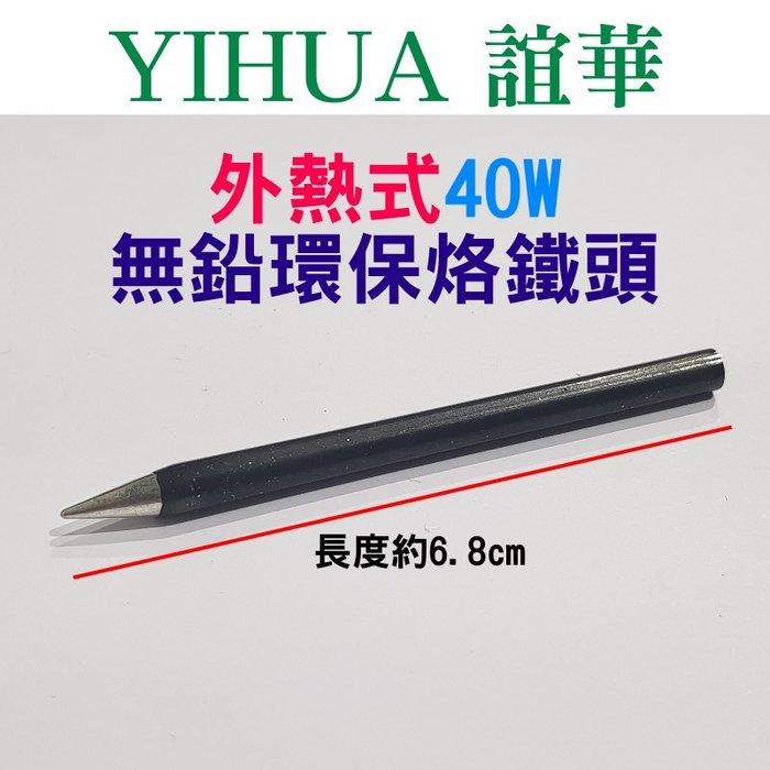 🔥淘趣購YIHUA 40W外熱式烙鐵頭(直徑4mm)💎長度6.8mm 尖頭嘴 無鉛環保 YIHUA-940適用