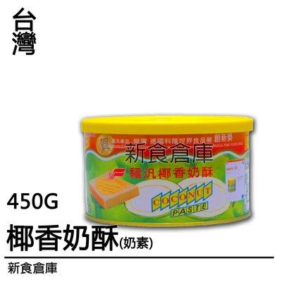 福汎椰香奶酥醬450g-小(早餐吐司專用抹醬,巧克力醬,花生醬,草莓醬,奶油.香蒜起司抹醬.咖啡抹醬.葡萄奶酥)新食倉庫