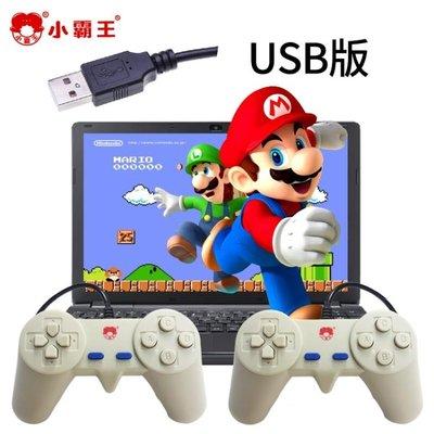 小霸王游戲機筆記本臺式電腦版8位FC紅白機NES任天堂USB游戲手柄