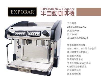 宏大咖啡 EXPOBAR new elegance mini 2GR 商用半自動咖啡機