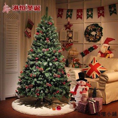 聖誕樹 聖誕裝飾 圣誕節裝飾品1.5米掛枝型加密紅果150cm圣誕樹粘雪樹4.7kg全館免運價格下殺