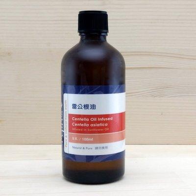 積雪草浸泡油-雷公根油 100ml  249元 護膚用基礎油