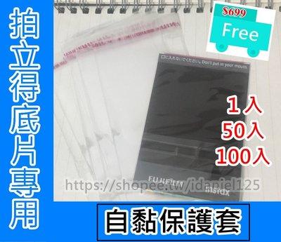 【台灣12H出貨 1入】拍立得底片 透明袋 相片保護套 拍立得保護袋 底片 專用 自黏