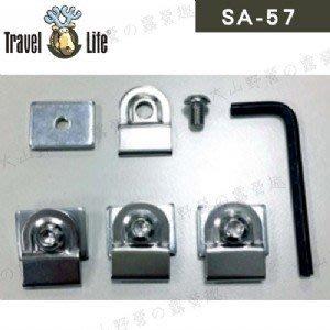 【大山野營】Travel Life 快克 SA-57 腳座固定組(4入) 適用QPS TLS(車頂架 行李架 置物