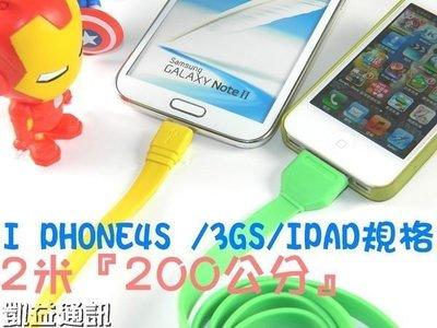 出清價不挑色馬卡龍糖果2米200公分扁線/ 六芯彩色麵條線USB傳輸線充電線apple iPod nano ipad 4S 台北市
