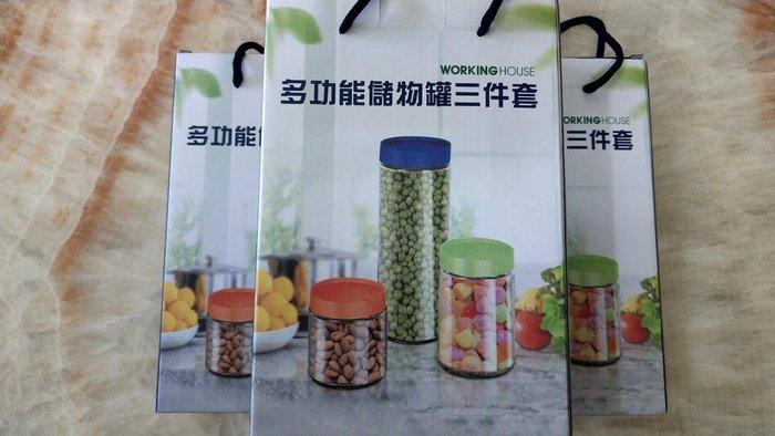 [韌館] 多功能儲物罐三件套 開發金股東紀念品 全新