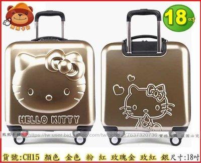 熊熊卡好 3d立體Hello Kitty旅行箱 卡通拉桿箱/行李箱/學生登機箱18吋 C15