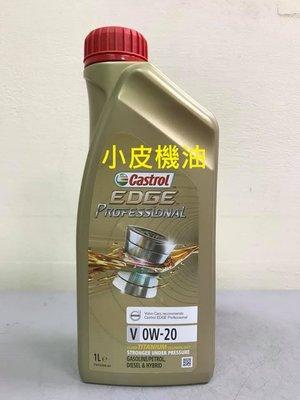 【小皮機油】嘉實多 CASTROL EDGE V 0W20 0W-20 For VOLVO VCC RBSO-2AE 台北市