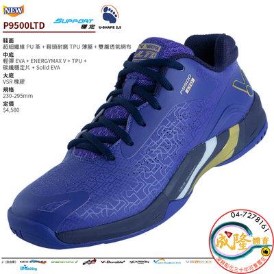 §成隆體育§ VICTOR P9500LTD 羽球鞋 羽球 球鞋 P9500 LTD 羽毛球鞋 運動鞋 公司貨 附發票