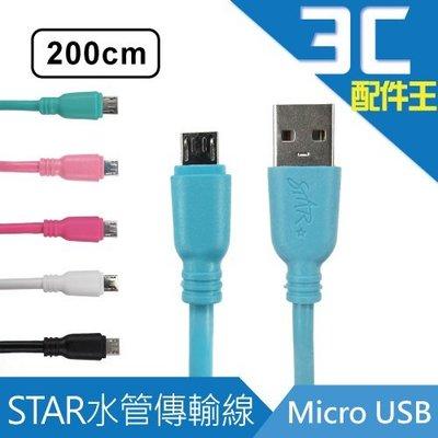 STAR Micro USB 高速水管傳輸線 200cm 充電線 另售其他規格