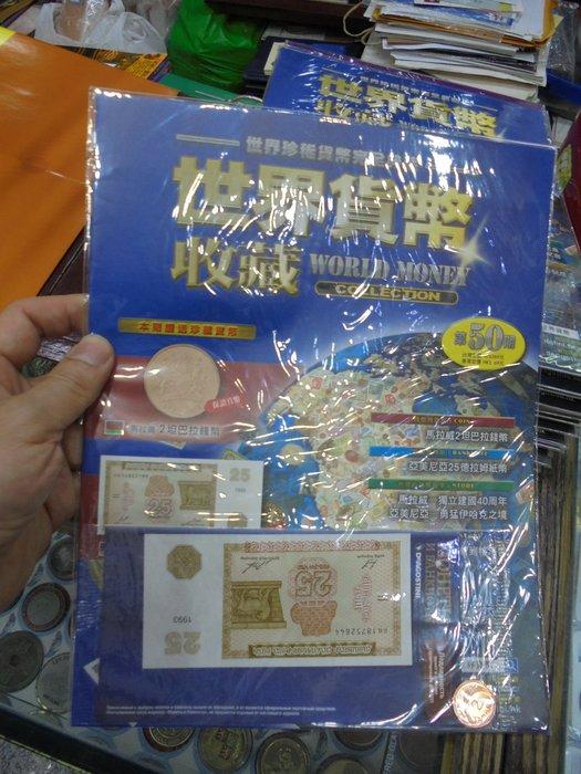 ☆孟宏館☆世界貨幣收藏WORLD MONEY COLLECTION第五十期第50期~NO.50