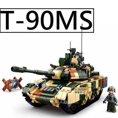 樂積木【現貨】第三方 T-90MS 主戰車 非樂高LEGO相容 坦克 積木 陸軍 俄國 軍事 0756