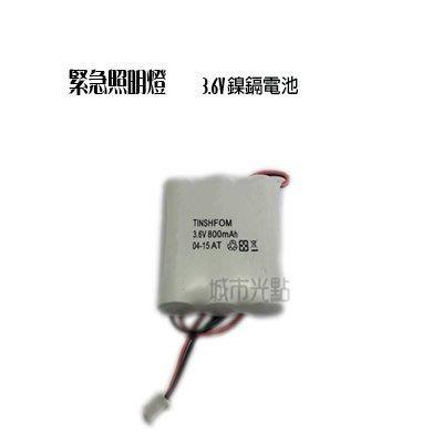 [城市光點][電池]LED出口燈 方向燈 緊急照明燈 3.6V 800mAH 3個電池並排 附線插Pin 下標區 高雄市
