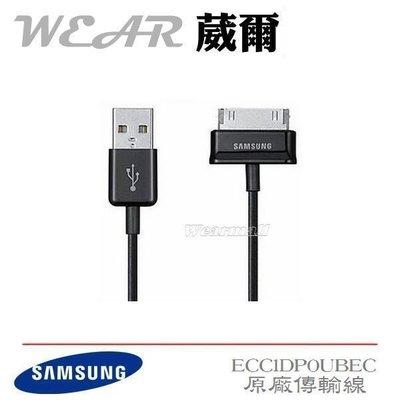 Samsung 原廠傳輸線【傳輸+充電】Galaxy Note 10.1 Tab 2 Tab 8.9