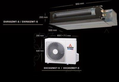 【三菱重工】 MITSUBISHI  含基本安裝 一對一冷暖埋入式(DXK50ZMXT-S/DXC50ZMXT-S  )