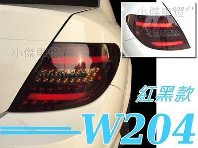 小傑車燈精品-- 現場安裝benz C300 C250 w204 08 09 10 類12年 紅黑全LED光柱尾燈 後燈