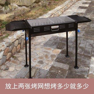 烤肉架 加厚款大號燒烤爐 戶外木炭便攜燒烤架 家用烤肉工具 5人以上全套 JD   全館免運