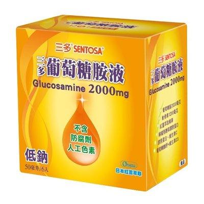 【亮亮生活】ღ 三多 葡萄糖胺液50ml 6瓶組 ღ 低鈉、不含防腐劑、人工色素、含日本紅薑萃取