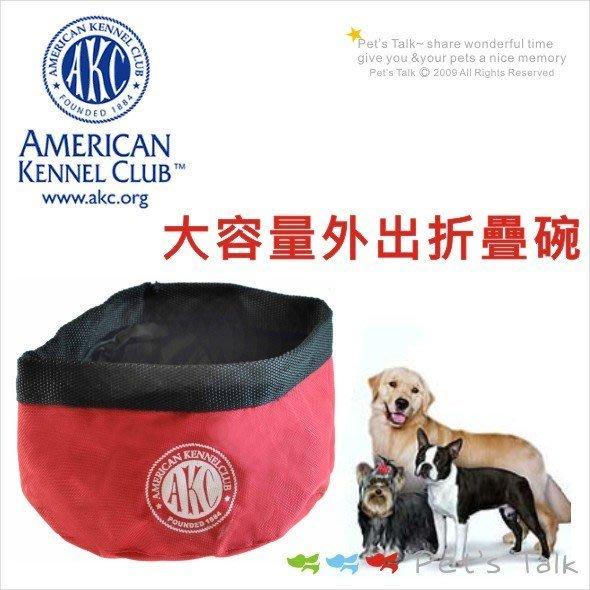 Pet's Talk~美國AKC外出折疊碗~大容量/攜帶方便