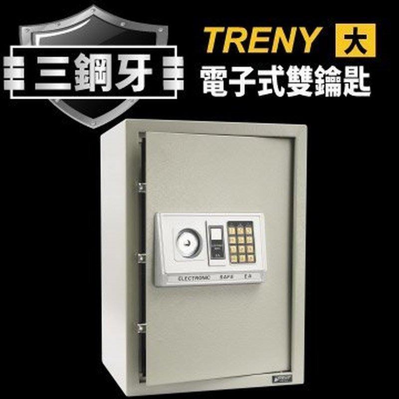 (4月特價)【TRENY】TRENY三鋼牙-電子式雙鑰匙保險箱-大 HD-4212 保固一年 金庫金櫃 保險櫃 現金櫃