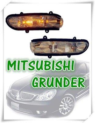 小亞車燈改裝╠ 全新正廠零件三菱 GRUNDER 05 06 07 08 09 後視鏡 LED 方向燈 一邊 1200