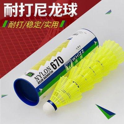 whizz偉強羽毛球尼龍塑料膠訓練球耐打不爛防風6只裝12支室外室內
