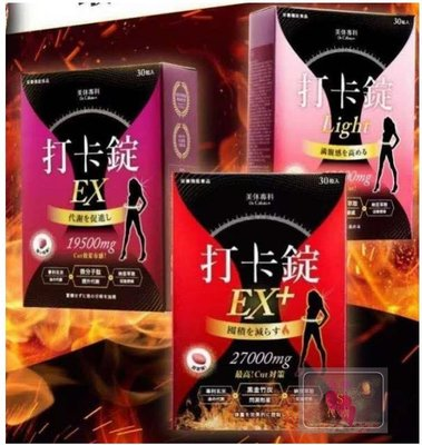 【S纖酵素代購】買二送一丫頭 詹子晴代言 美體專科 打卡錠 EX+/EX/Light 每盒30顆