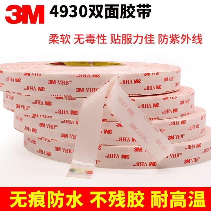 千夢貨鋪-3M4930VHB雙面膠帶 超強力乳白色雙面膠 0.64MM厚 33米長 #膠帶#瓷磚膠帶#防水高粘#透明膠