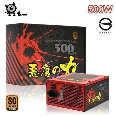 【 新和3C電競館 +贈耳機 】 Yama 惡魔之力 80plus 銅牌 全電壓115-230 V  500W電源供應器