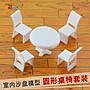 奇奇店- 圓形餐桌套裝 房屋模型材料 室內 沙...
