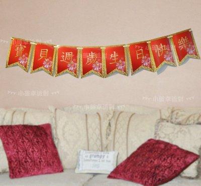 生日派對旗用品 生日佈置派對 抓周物品 抓週用品【小確幸派對】含稅價 J06 prop