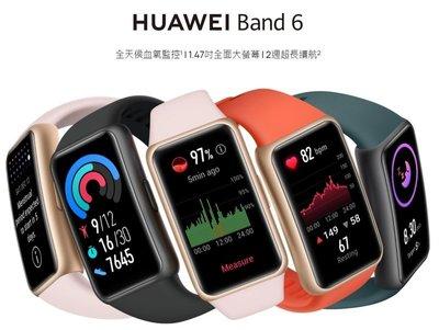 『限時降』【華為 HUAWEI】Band 6 智慧心律手環【內有血氧監控】『現貨供應中』