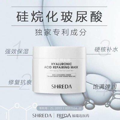Tmis正韓化妝品平價大碗好用  特潤修復Shreda福瑞達玻尿酸修護涂抹面膜 220g