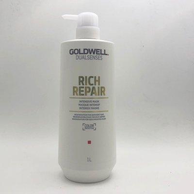 美國愛買 歌薇 GOLDWELL 水感極水髮膜1000ml 【超取 面交】