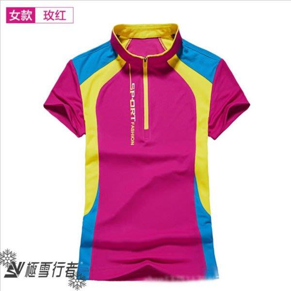 【極雪行者】SW-1708(女款) 抗UV戶外時尚拼接防曬彈力速乾立領T恤 3色/任選一件