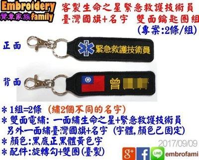 ※臂章家族客製※緊急救護技術員EMS專屬雙面電繡鑰匙圈吊牌,背包吊飾EMS吊牌 (專案1組=2個,黑色底,正反面不同)