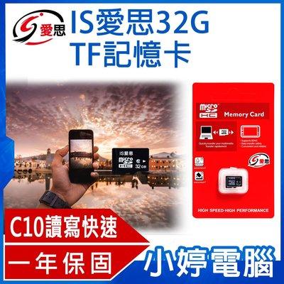 【小婷電腦*記憶卡】全新 IS愛思 TF記憶卡 32GB MicroSD記憶卡 C10等級 讀寫快速 一年保固