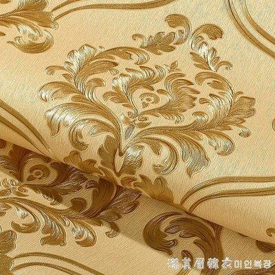 牆紙3D立體歐式大馬士革壁紙防水金色溫馨臥室客廳工程電視背景牆 【優の館】