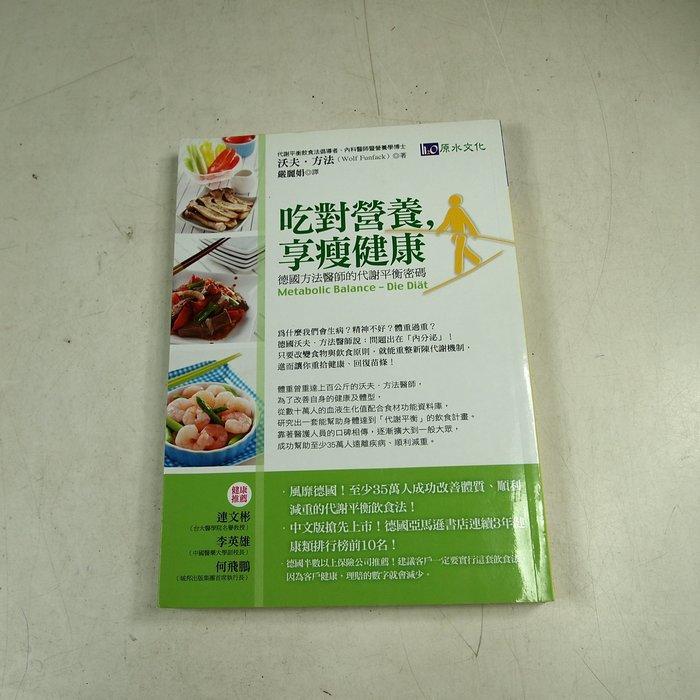 【懶得出門二手書】《吃對營養享瘦健康》│原水文化│沃夫.方法│八成新(21D36)