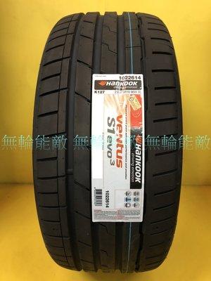 全新輪胎 韓泰 HANKOOK S1 evo3 K127 225/40-18 低噪音性能