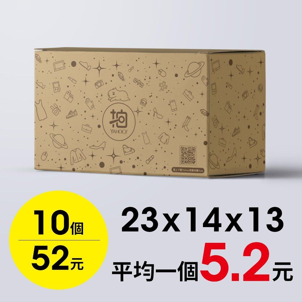 《現貨》【拍賣包材】豚醬紙箱 超商適用 23x14x13 10個入 B5