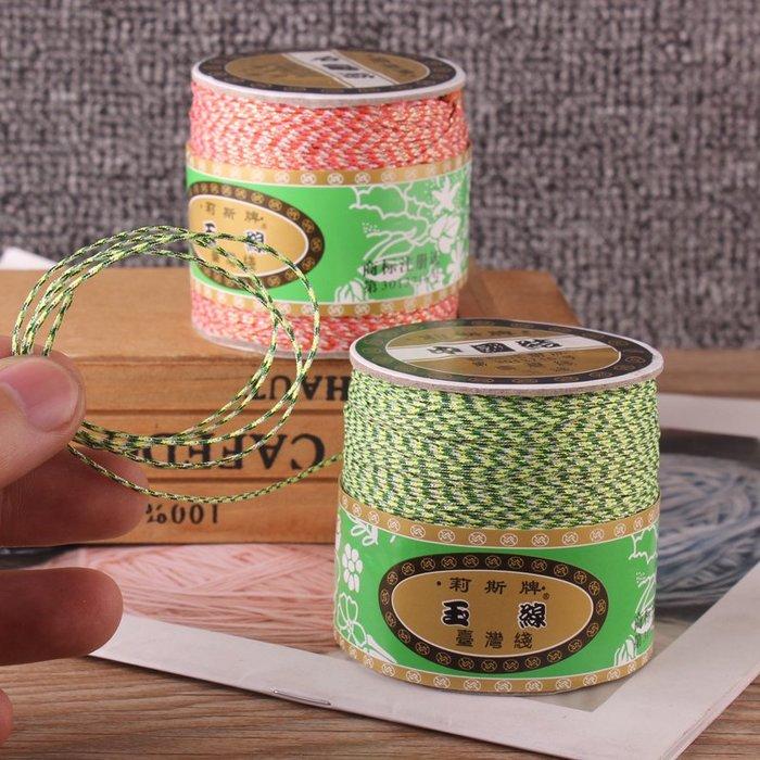 線 繩 串珠材料 莉斯牌臺灣線飾品專用線 72號彩色花線玉線包芯珠寶串珠線編繩線 時光機