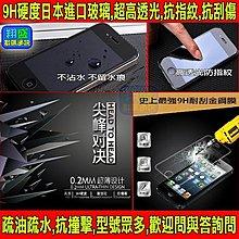 玻璃膜9H鋼化螢幕保護貼 iphone6 Plus i6s Note3 Note4 Note5 M9 E9 628 820 826 G5 Z5P 728 M10