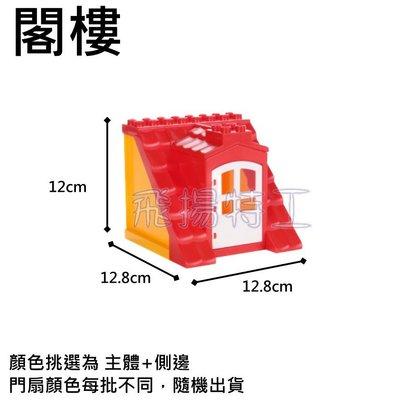 【飛揚特工】大顆粒 積木散件 物品 建築 閣樓 屋頂(非樂高,可與 LEGO DUPLO/得寶/德寶 系列相容)