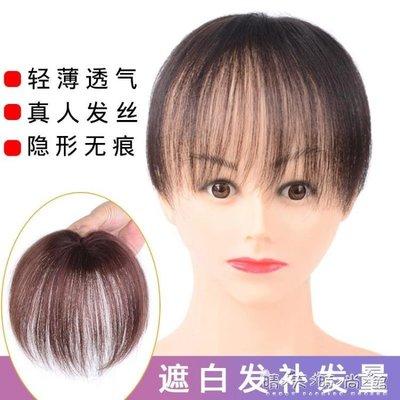 假髮頭頂補髮片女局部髮蓋遮白髮蓬鬆無痕頭簾瀏海真髮髮頂補髮塊