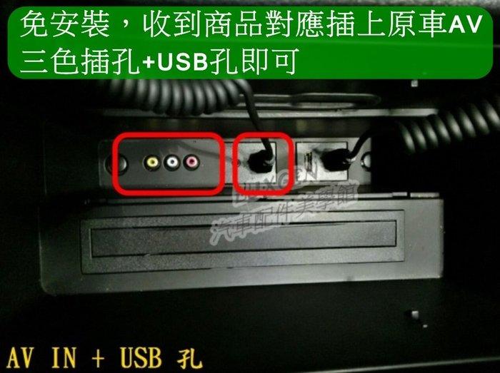 LUXGEN納智捷【M7多媒體網路電視盒】免安裝 V7 網路第四台 AV輸出 數位盒子 M7車用電視 影音娛樂 數位電視