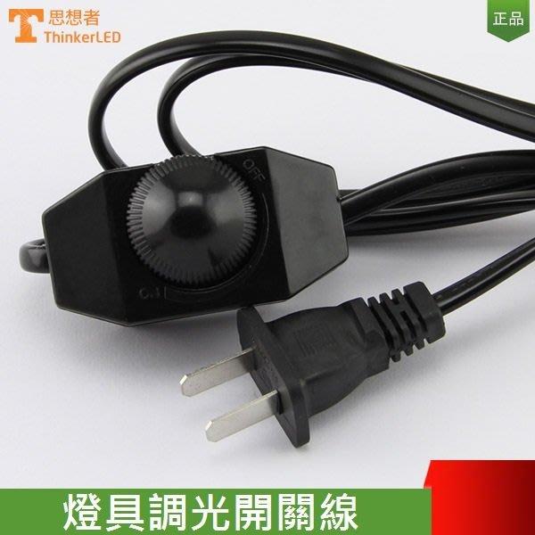 【奇滿來】燈泡調光器,風扇調節器 包含電線插頭 ALAN