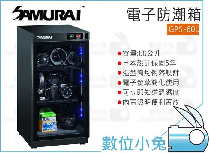 數位小兔【SAMURAI 新武士 GP5-60L 電子防潮箱】60公升 收藏 5年保固 LCD 節電 數位顯示 公司貨